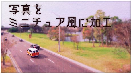 blog_20130811_title