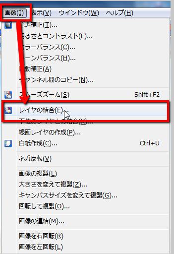 【図】「画像(I)」→「レイヤの結合(F)...」