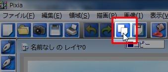【図】ツールバー1の「コピー」アイコン
