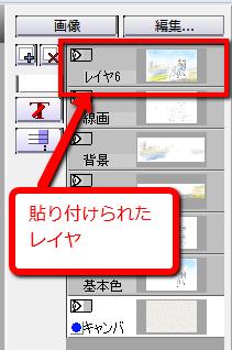 【図】レイヤパネルの一番上に新規レイヤとして貼り付けられる