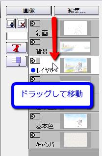 【図】貼り付けたレイヤを移動