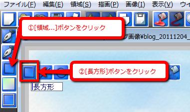 【図】長方形領域選択ツールをクリック