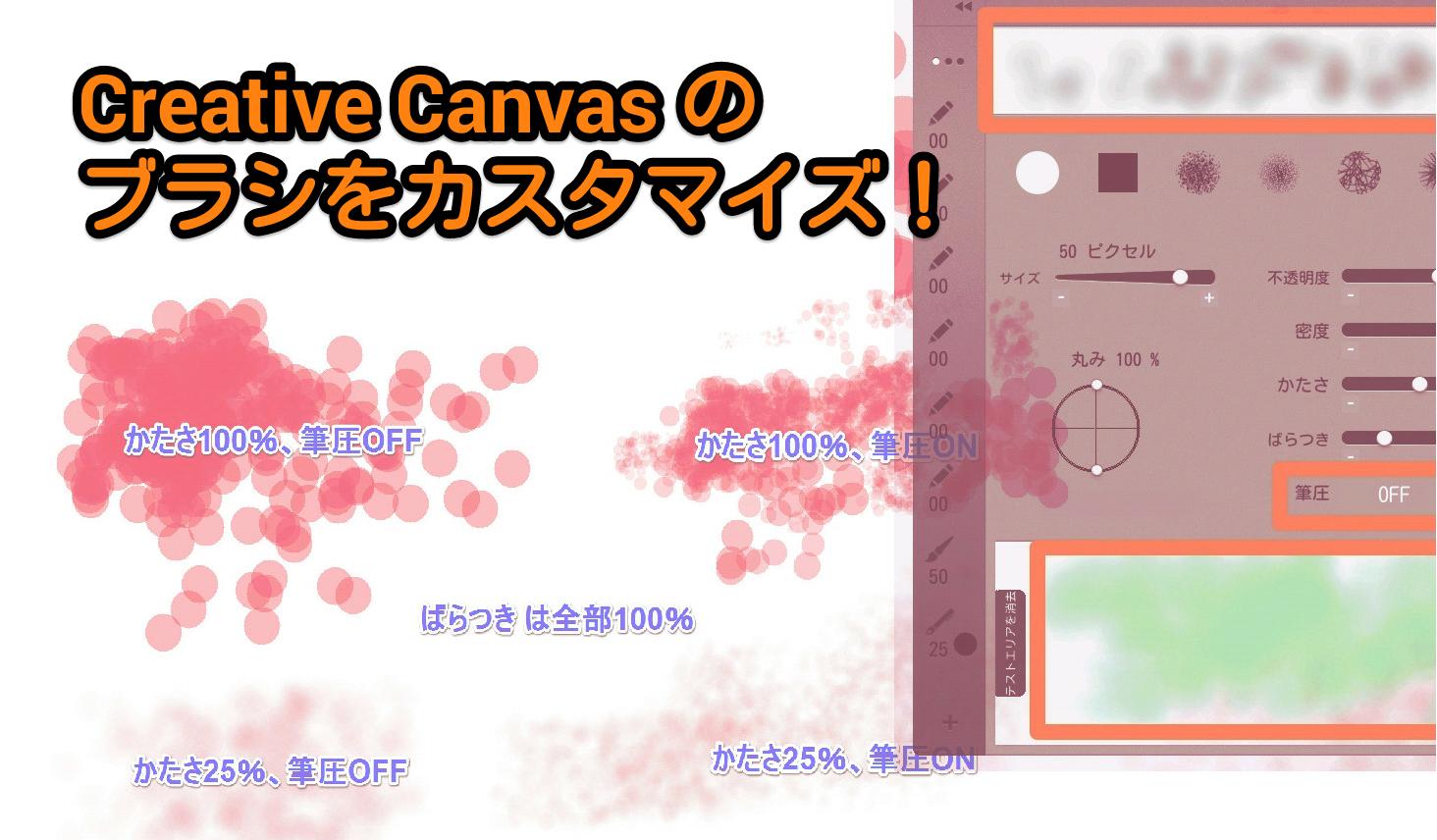 creative canvas のブラシをカスタマイズ