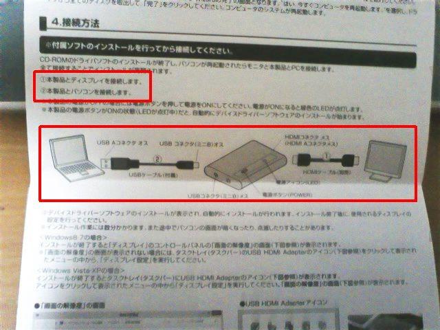 USB HDMI変換ディスプレイアダプタ500-KC007の説明書