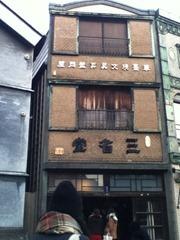 江戸東京たてもの園その2