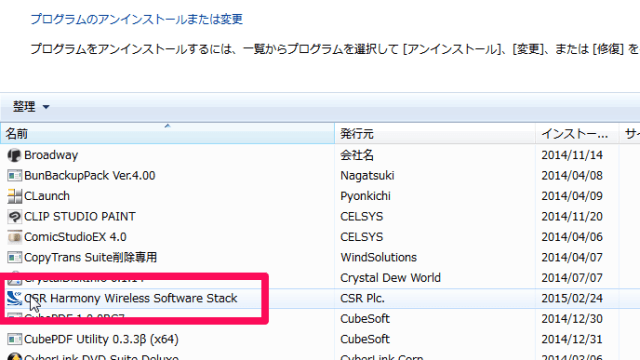 CSR Harmony Wireless Software Stackをアンインストール