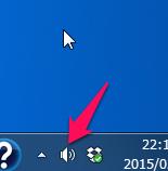 タスクバー右下のスピーカーアイコンを右クリック