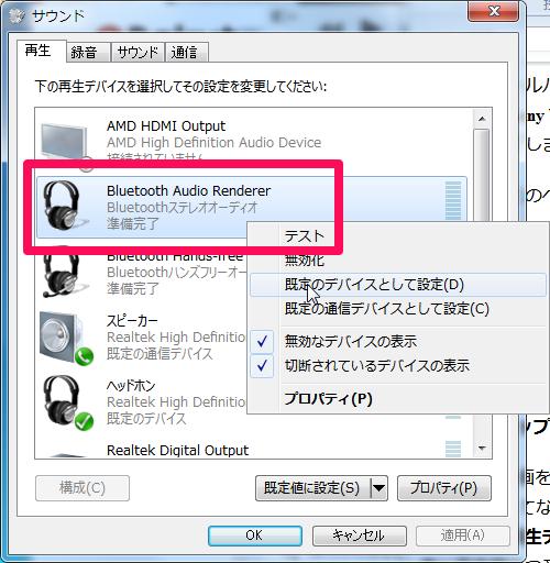 Bluetooth Audio Rendererを既定のデバイスに設定