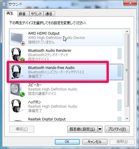 Bluetooth Hands-free Audioはヘッドセットとして使うときに。