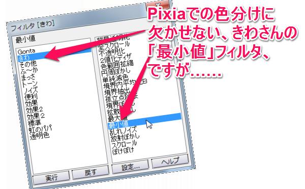 Pixiaでの色分けに欠かせないきわさんの「最小値」フィルタ……