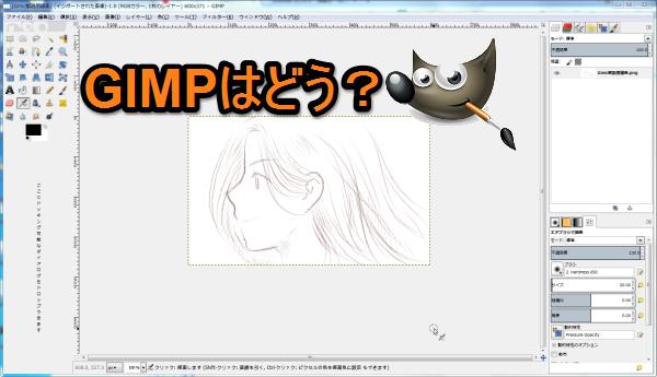 GIMP版はどうなの?