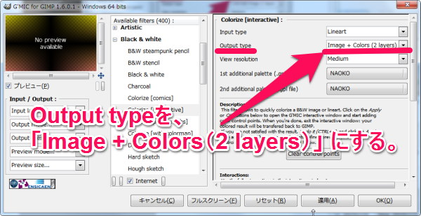 Output typeを「Image+Colors(2 layers)」にする