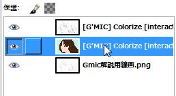 colorizeフィルタで色分けしたレイヤーを選択