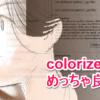 colorizeフィルタめっちゃ良いです。