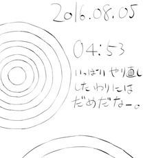 2016年8月5日の同心円練習