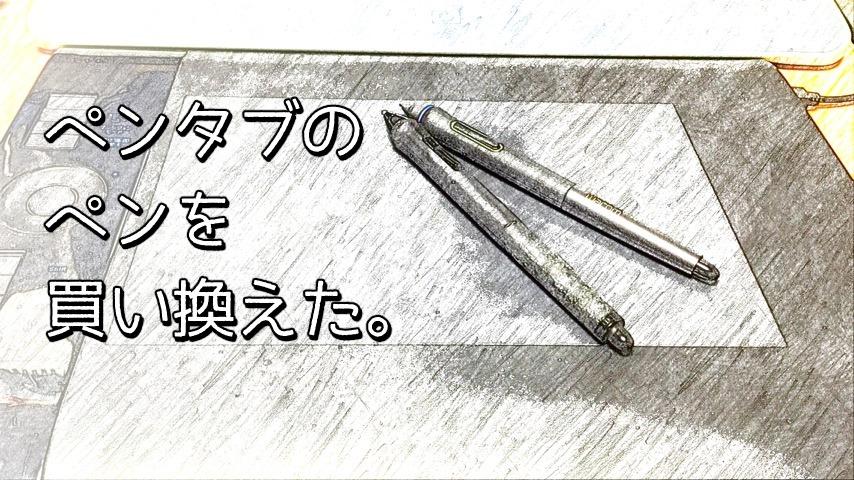 ペンタブのペンを買い換えた。