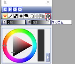 カラーパネル上部のアイコンをクリックして消しゴムモードにする