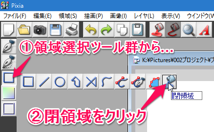 領域選択ツール群から、閉領域選択をクリック