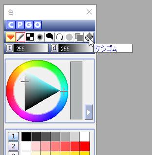 カラーパネルの「ケシゴム」をクリックして消しゴムモードに切り替え