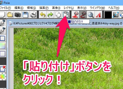 背景画像を開いた状態で「貼り付け」を実行