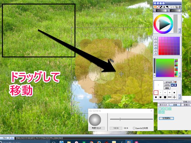 仮貼り付け状態の画像をドラッグして、貼り付けたい位置に移動