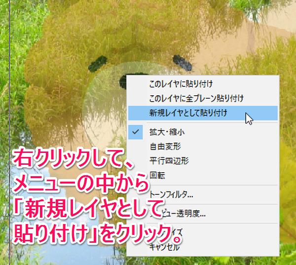 右クリック→「新規レイヤとして貼り付け」