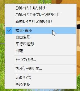 貼り付けの右クリックメニューは「拡大・縮小」が初期設定