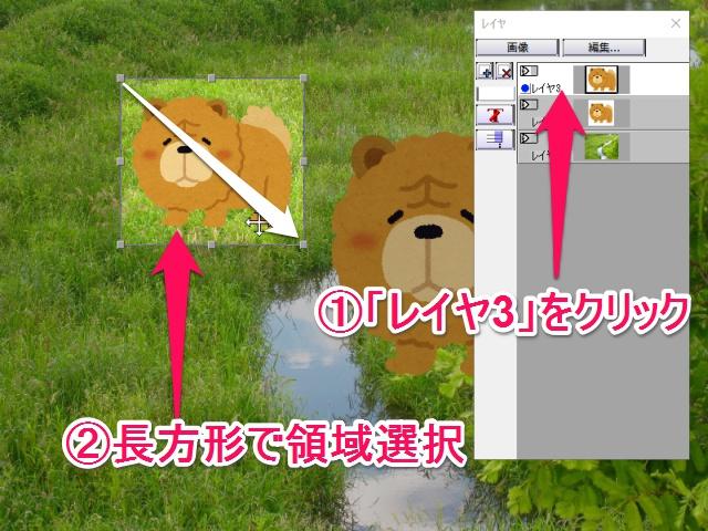 「レイヤ3」をクリック→長方形で領域選択