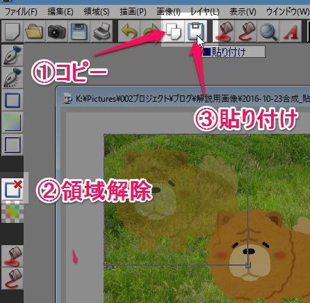 コピー→領域解除→貼り付け