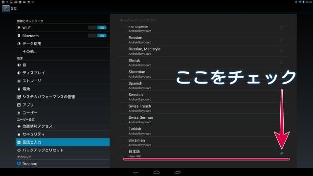 「日本語」にチェックを入れる