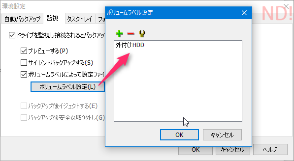 BunBackupのドライブ監視設定