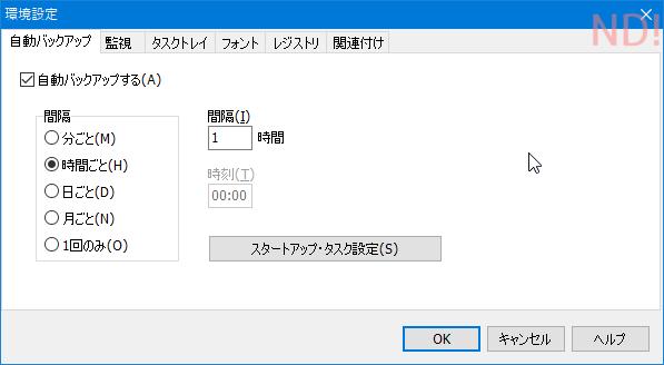 BunBackupの、自動バックアップ設定