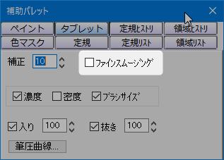 タブレット設定(2)ファインスムージング