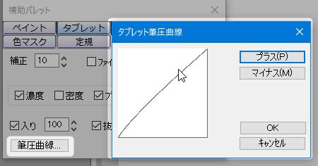 タブレット設定(5)筆圧曲線