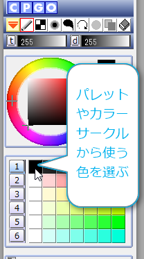パレットやカラーサークルから使う色を選ぶ