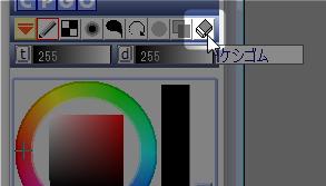 カラーパネル上部のケシゴムアイコンをクリック