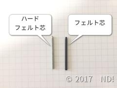 左:ハードフェルト芯。右:フェルト芯。