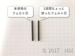 左:未使用のフェルト芯。右:1週間ほど使ったフェルト芯。