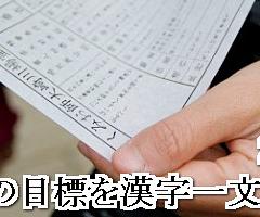 2011年の目標を漢字一文字で!