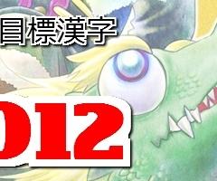 あけましておめでとうございます!今年の目標漢字一文字2012!
