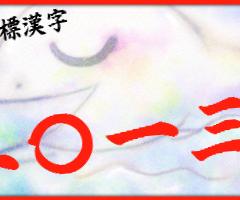 2013年、今年の目標を漢字一文字で!