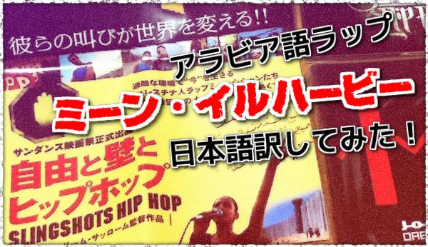 DAMの歌「ミーン・イルハービー」を日本語訳してみた!