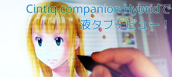 HDMI変換アダプタを買ったので、Cintiq Companion Hybridを液タブとして使ってみた感想