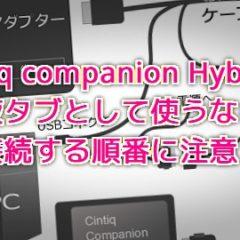 Cintiq companion Hybridを液タブとして使うなら接続する順番に注意