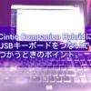 Cintiq Companion HybridにUSBキーボードをつないで使うときのポイント