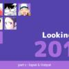 2017年振り返り前編:インプットとアウトプットを振り返る