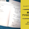 【Live2Dアワード用作品制作ノート】段取り力とアナログノートの効用