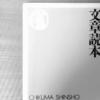 読書メモ『思考のための文章読本』|2ex|note